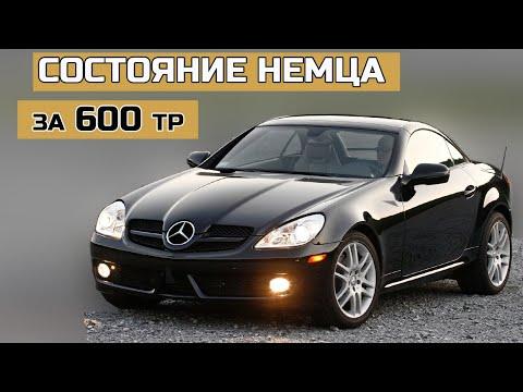 Осмотр Mercedes-Benz SLK - кабриолет за 600 тысяч