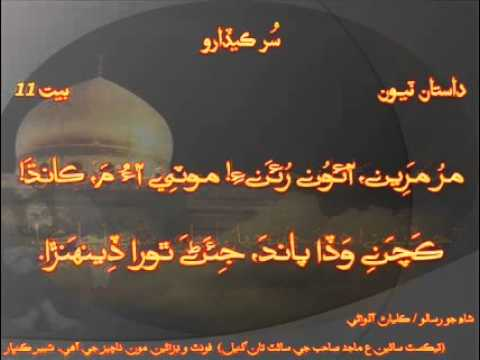 essay on shah abdul latif bhittai in sindhi Fans and devotees of shah abdul latif bhittai, especially those who do not understand his work in sindhi, will soon enjoy his poetry in urdu on the.