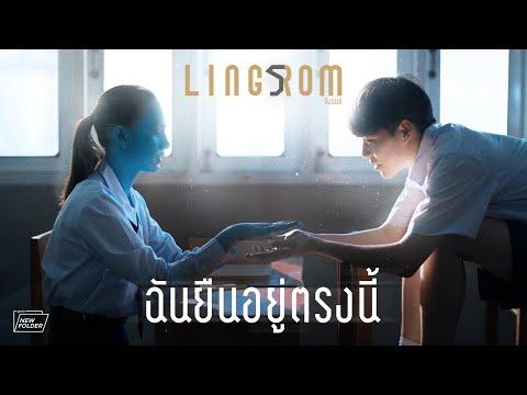ฉันยืนอยู่ตรงนี้ - LingRom (genie new folder)「Official MV」