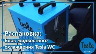 Блок рідинного охолодження Tesla WC 9, розпакування