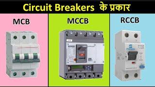 सर्किट ब्रेकर वर्किंग और इसके प्रकार   Circuit Breaker Working and it's Types