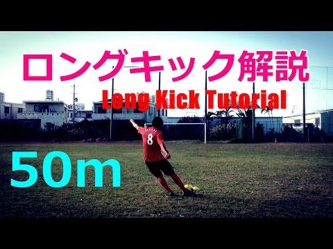 サッカー 50mロングキックの蹴り方解説 50-meter Long Kick/Lob Pass Tutorial
