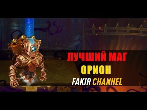ХРОНИКИ ХАОСА. ОРИОН - ЛУЧШИЙ МАГ.