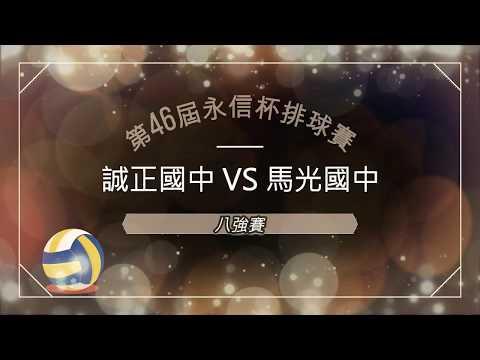誠正國中VS馬光國中 永信盃排球八強賽