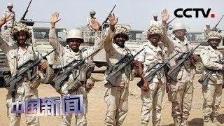 [中国新闻] 美媒:美准备向沙特派兵500人 | CCTV中文国际