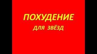 Рецепт диеты от Анастасии Волочковой.