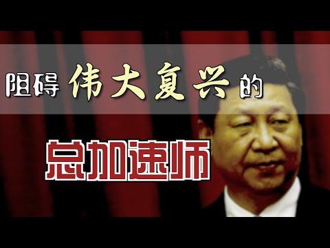 """阻碍""""伟大复兴""""的总加速师   How Does Xi Obstruct China's Real Rise? [Eng Sub]"""