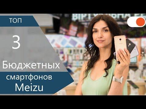 Почти ВСЕ за ничего: ТОП бюджетных смартфонов Meizu