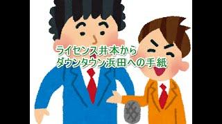 【感動する話】ライセンス井本からダウンタウン浜田への手紙【泣ける話...