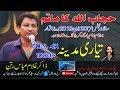 30 June 2019 Zakir Gulam Abbas Ratan  [ At: Karbla Gamy Shah Lahore
