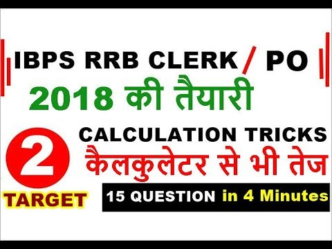 #CALCULATION #SIMPLIFICATION TRICKS || IBPS RRB CLERK || BANK PO || IBPS RRB PO | MATH || in hindi