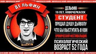 Novocherkassk ONLINE | Stand Up Концерт
