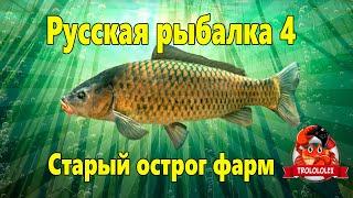 Русская рыбалка 4. Старый острог. Фарм. Карп.