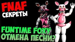 СЕКРЕТЫ Five Nights At Freddy