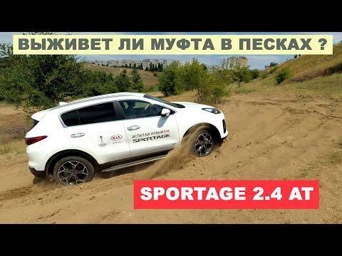 2019 KIA SPORTAGE 2.4 AT AWD Пытаемся перегреть муфту в глубоком песке