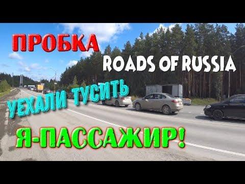 Из города Асбеста.Пробка.🚙Дорога Асбест-Екатеринбург-Ревда и на Пермь.Roads Of Russia