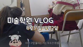 [Vlog] 미술학원 일상 브이로그 | 카메라가 궁금한…