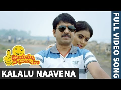 Jayammu Nischayammu Raa Full Video Songs - Kalalu Naavena Full Video Song - Srinivas Reddy, Poorna