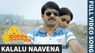 Jayammu Nischayammu Raa Full Video Songs - Kalalu Naavena Full Video Song - Srinivas Reddy, Poorna