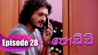 Poddi - පොඩ්ඩි | Episode 28 | 26 - 08 - 2019 | Siyatha TV Thumbnail