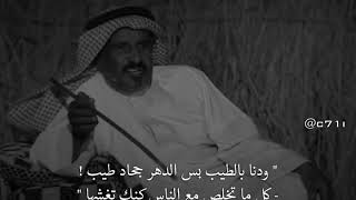 ودنا بالطيب بس الزمن جحاد طيب .. سعد بن جدلان