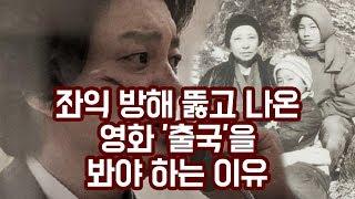 [VON논평] 좌익 방해 뚫고 나온 영화