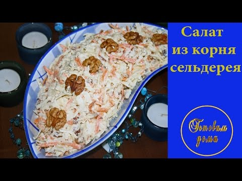 Салат из стеблевого сельдерея рецепт с фото очень вкусный