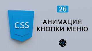 Анимация для кнопки меню или как превратить бургер в крестик, Видео курс по CSS, Урок 26