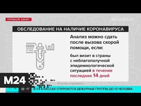 Где в Москве сдать анализ на коронавирус - Москва 24
