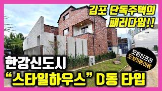 [김포 신축타운하우스] 김포 장기동 한강신도시 모든인프…