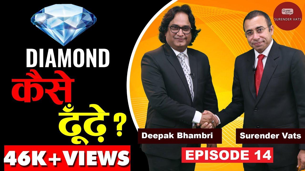 डायमंड कैसे ढूंढें? | Episode 14 | Chat with Surender Vats | Deepak Bhambri