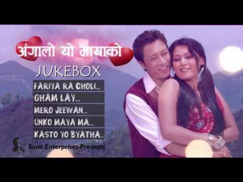 "New Nepali Movie - JUKEBOX ""ANGALO YO MAYA KO"" || Prashant Tamang || New Nepali Movie Song 2016"