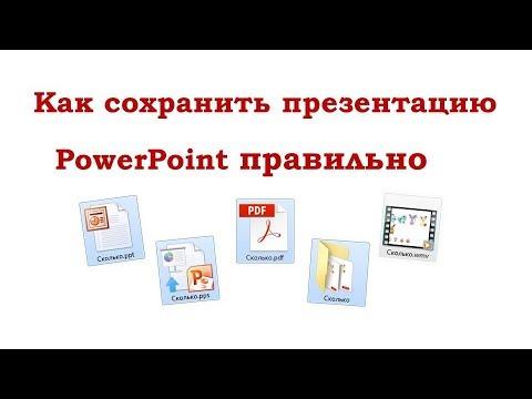 Как сохранить презентацию в PowerPoint правильно.