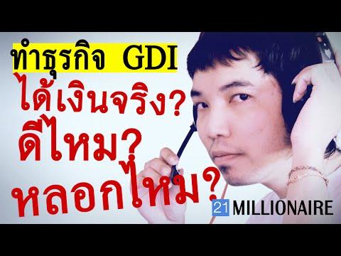 งานออนไลน์ 21Millionaire & GDI คืออะไร ได้เงิน จริง หรือ หลอก!!? (แฉ!..หมดเปลือก)