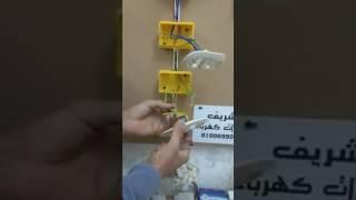 طريقة توصيل مفتاح وسط سلم