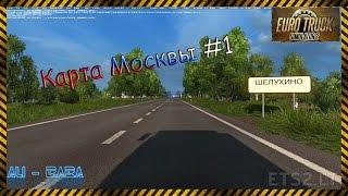 [Ets2] Карта Москвы #1(Донат: http://goo.gl/0Oo7A2 Ссылка на группу про мою карту: https://goo.gl/4PPuon Ссылка на канал Ali-BaBa Life: https://goo.gl/eZhHwR Ссылка..., 2016-10-26T17:55:28.000Z)
