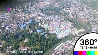 видео В Краснодарском крае начали взимать курортный сбор