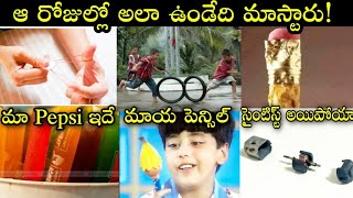 This Video Will Bring Back Your Childhood Memories || 90s kids || Kranthi Vlogger