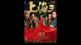 上海王 - 电影上海王  - 动作片