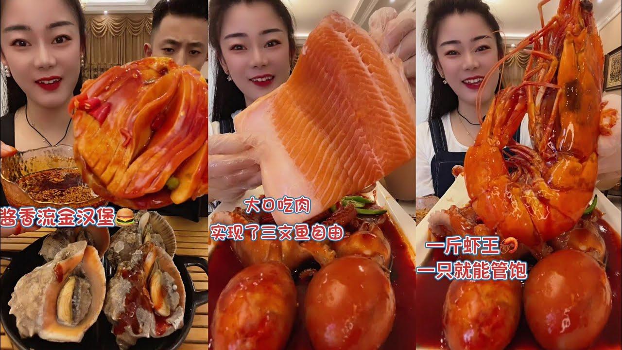 [ASMR Eatting 大胃王吃播], 我是小小苏海鲜,part 4