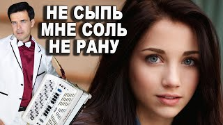 НЕ СЫПЬ МНЕ СОЛЬ НА РАНУ (кавер Добрынин) исп. Вячеслав Абросимов
