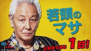 4月25日(土)全国ロードショー! 公式ホームページ: http://ryuzo7.jp...