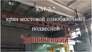 КМ-3,2 кран мостовой подвесной однобалочный с электрической талью, 1986г. (возможно), изготовит. н/о