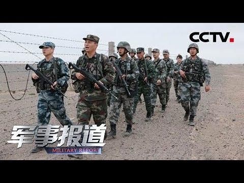 《军事报道》军地青年典型走基层 分享交流活动落幕 20190511   CCTV军事