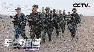 《军事报道》 20190511| CCTV军事