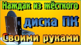 Точильный наждак из жёсткого диска компьютера