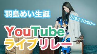 羽島めい生誕記念 YouTubeライブリレー