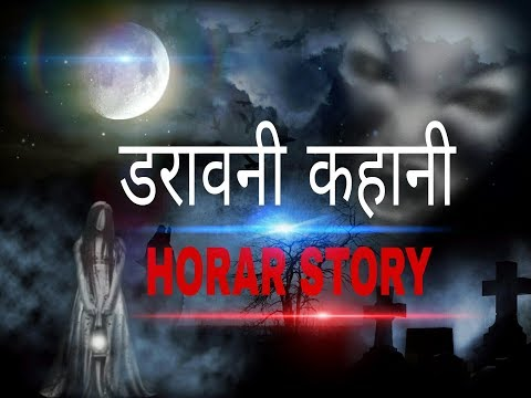 The hounted bycycle // BHUTIYA KAHANI HINDI//HORAR STORY IN HINDI