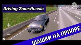 Шашки по магистрали под фонк на LADA PRIORA(Driving Zone:Russia) screenshot 5