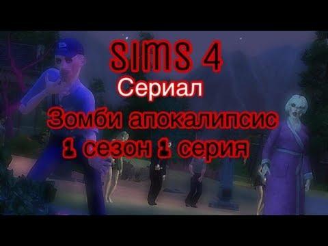 Фильм Зомби Апокалипсис¦ Симс 4¦ Симс 4 с Лизой